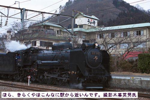 木暮氏撮影D51-498