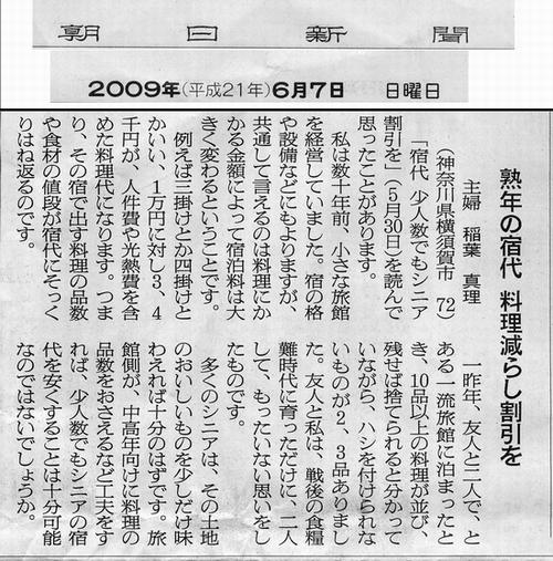 朝日投稿 6月7日
