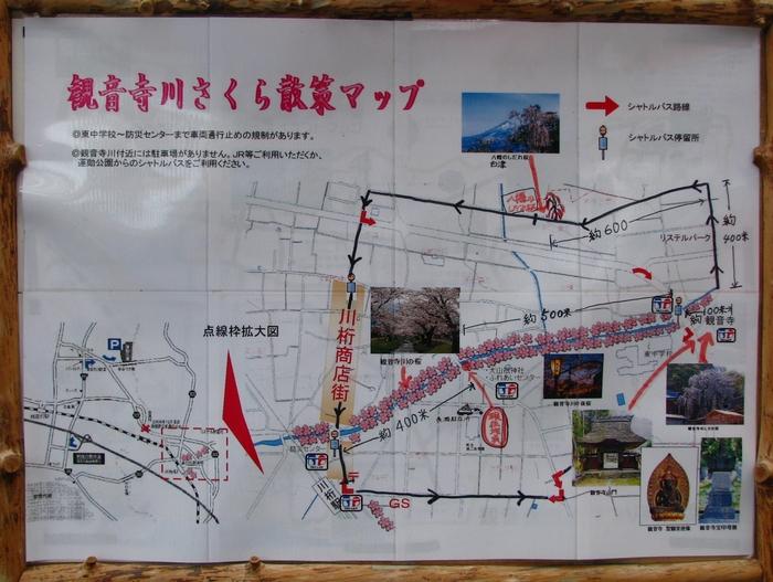 川桁駅 観音寺川 桜 きらくや 地図