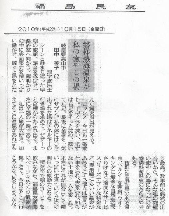福島民友 田中英子 投稿