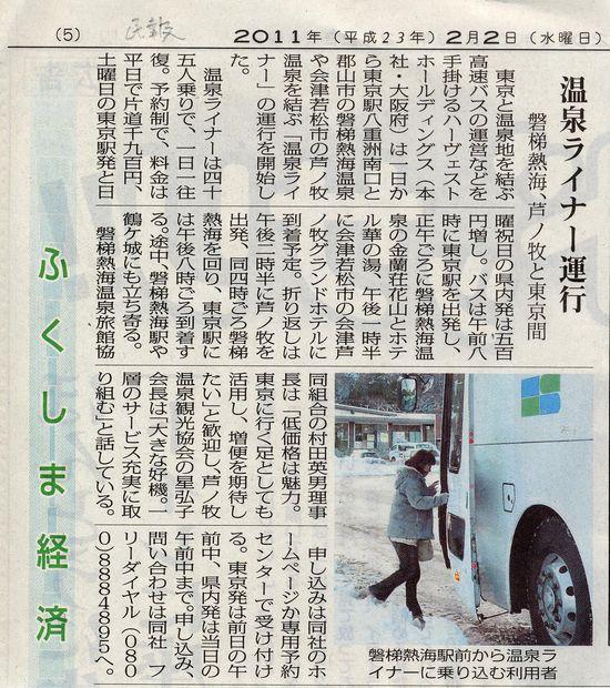 温泉ライナー新聞記事