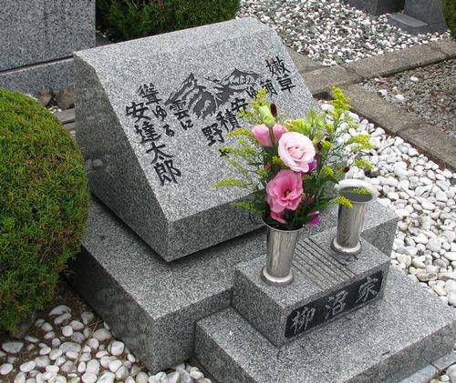 柳沼弥重先生の墓